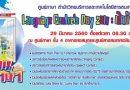 Language Centre's Day: เปิดบ้าน ศูนย์ภาษา '60