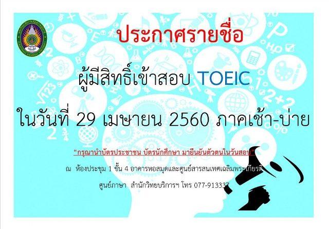 ประกาศรายชื่อผู้มีสิทธิ์สอบ TOEIC ประจำวันที่ 29 เม.ย. 60 กรุณาตรวจสอบรายชื่อตามรายละเอียดด้านใน