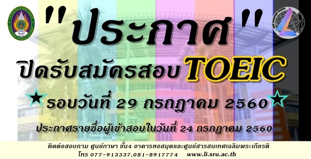 ประกาศปิดรับสมัครสอบ TOEIC รอบวันที่ 29 ก.ค. 2560