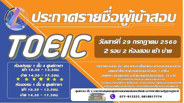 ประกาศรายชื่อผู้เข้าสอบ TOEIC ประจำวันที่ 29 กรกฎาคม 2560