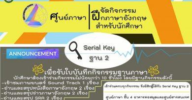 ศูนย์ภาษาจัดกิจกรรมสำหรับนักศึกษาเพื่อรับ Serial Key ฐานภาษา(ฐาน2)