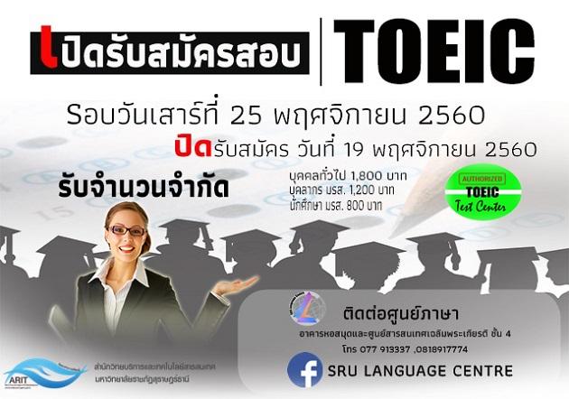 ประกาศเปิดรับสมัครสอบ TOEIC รอบวันที่ 25 พฤศจิกายน 2560