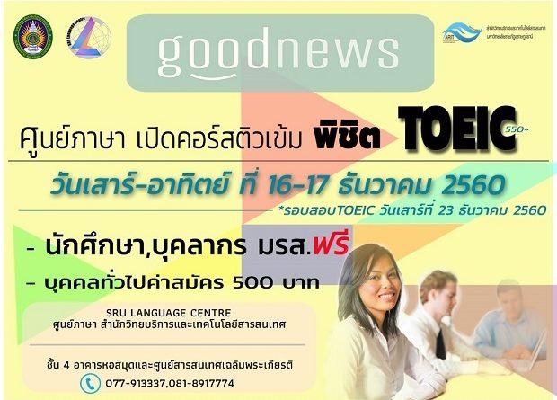 ข่าวดี…ศูนย์ภาษาเปิดติว! พิชิต TOEIC 550+