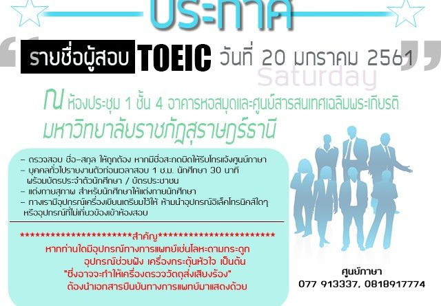ประกาศรายชื่อผู้สอบ TOEIC รอบวันเสาร์ที่ 20 มกราคม 2561 เวลา 13.00-16.00น.