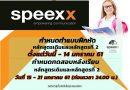 ประกาศ Speexx กำหนดทำแบบฝึกหัดและแบบทดสอบหลังเรียน ครั้งที่ 2 (Progress Test 2)