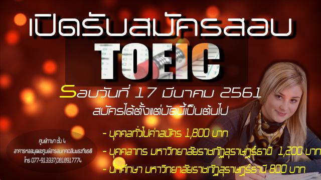 ประกาศเปิดรับสมัครสอบ TOEIC รอบวันที่ 17 มีนาคม 2561 รับจำนวนจำกัด