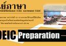 นักเรียนกว่า 30 คน เข้าร่วมติวเทคนิคพิชิตข้อสอบ TOEIC และทดสอบ TOEIC จัดโดยศูนย์ภาษา