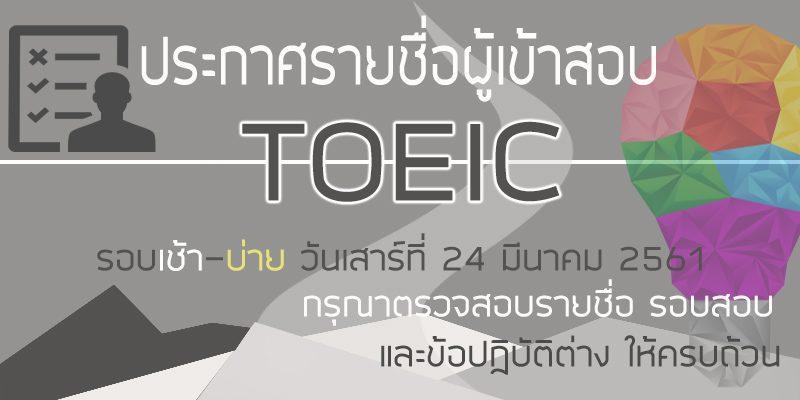 ประกาศรายชื่อผู้เข้าสอบ TOEIC รอบวันเสาร์ที่ 24 มีนาคม 2561 เวลา 9.00-12.00น.และ13.00-16.00น.