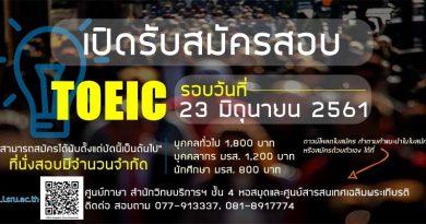 ประกาศเปิดรับสมัครสอบ TOEIC รอบวันที่ 23 มิถุนายน 2561 รับจำนวนจำกัด