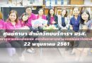 ศูนย์ภาษาสำนักวิทยบริการฯ ศึกษาดูงาน จุฬาลงกรณ์มหาวิทยาลัย