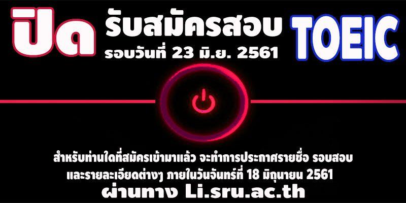 ประกาศปิดรับสมัครสอบ TOEIC รอบวันที่ 23 มิ.ย. 2561