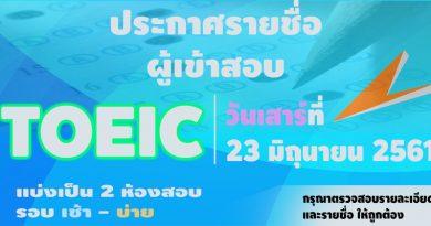 ประกาศรายชื่อผู้สอบ TOEIC รอบวันเสาร์ที่ 23 มิถุนายน 2561