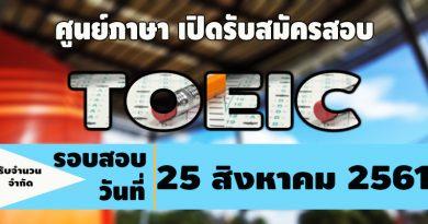 ประกาศเปิดรับสมัครสอบ TOEIC รอบวันที่ 25 สิงหาคม 2561 รับจำนวนจำกัด