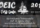 ประกาศเปิดรับสมัครสอบ TOEIC รอบต่อไปวันเสาร์ที่ 20 ตุลาคม 2561 รับจำนวนจำกัด