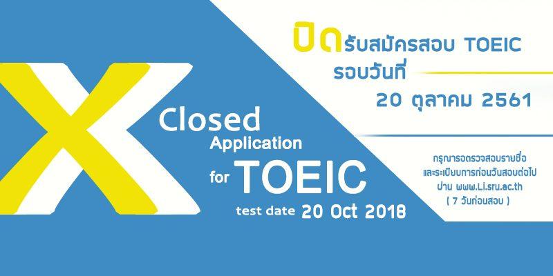 ปิดรับสมัครสอบ TOEIC รอบวันที่ 20 ตุลาคม 2561