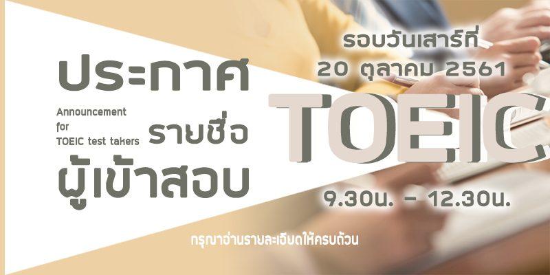 รายชื่อผู้สอบ TOEIC วันเสาร์ที่ 20 ตุลาคม 2561 เวลา 9.30-12.30 น. ณ ห้องประชุม 1 ชั้น 4 อาคารหอสมุดและศูนย์สารสนเทศเฉลิมพระเกียรติ