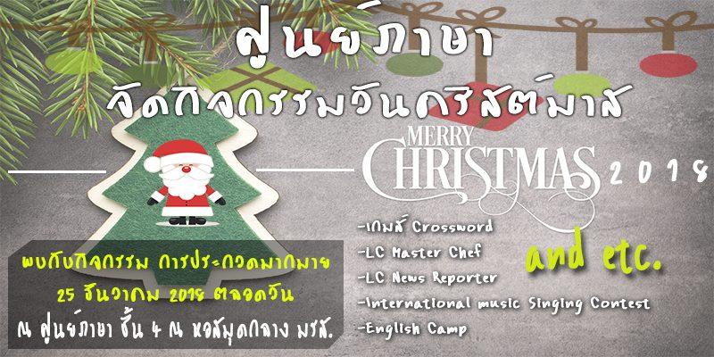 ศูนย์ภาษาจัดกิจกรรมวันคริสต์มาส 25 ธันวาคม 2018