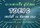 รายชื่อผู้สอบ TOEIC วันเสาร์ที่ 22 ธันวาคม 2561 (2รอบ เช้า/บ่าย) ณ ห้องประชุม 1 ชั้น 4 อาคารหอสมุดและศูนย์สารสนเทศเฉลิมพระเกียรติ