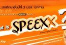 โครงการ Speexx สำหรับนักศึกษาชั้นปีที่3 ( เข้าร่วมเพื่อรับ Serial Key กิจกรรมฐานภาษา ฐาน 2 )