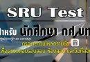 ประกาศรายชื่อผู้เข้าสอบ รอบสอบ วันสอบ SRU Test สำหรับนักศึกษา กศ.บท. มรส. รวมทั้งศูนย์ อ.เกาะสมุย