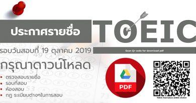 ประกาศรายชื่อผู้เข้าสอบ TOEIC รอบวันเสาร์ที่ 19 ตุลาคม 2562