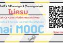 เรียนภาษาอังกฤษผ่าน Thai MOOC เพื่อรับ Serial Key กิจกรรมฐาน 2 โดยศูนย์ภาษา