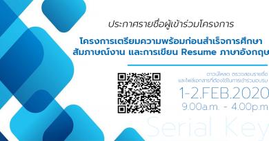 ประกาศรายชื่อพร้อมดาวน์โหลดเอกสาร โครงการเตรียมความพร้อมก่อนสำเร็จการศึกษา สัมภาษณ์งาน และการเขียน Resume ภาษาอังกฤษ