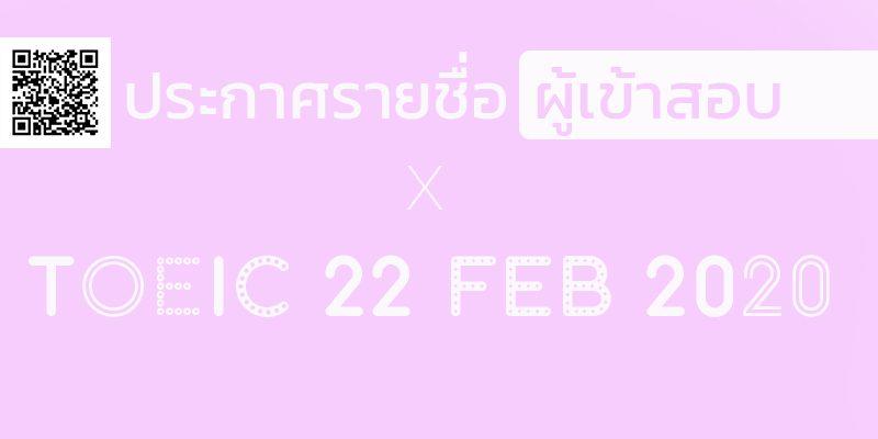 ประกาศรายชื่อ ผู้เข้าสอบ TOEIC วันเสาร์ที่ 22 กุมภาพันธ์ 2563