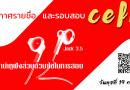 ประกาศรายชื่อนักศึกษาสอบ CEFR วันพุธที่ 19 กุมภาพันธ์ 2563