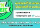 ศูนย์ภาษาเปิดติวโทอิค วันที่ 18-19 เมษายน 2563