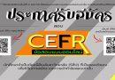 ทดสอบภาษาอังกฤษออนไลน์ Oxford Paper Test (CEFR Online) ผ่านระบบ LMS (SRU HiperC)