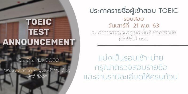 ประกาศรายชื่อ ผู้เข้าสอบ TOEIC วันเสาร์ที่ 21 พฤศจิกายน 2563