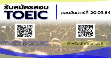 สมัครสอบ TOEIC สอบวันที่ 20 มีนาคม 2564 รับจำนวนจำกัด