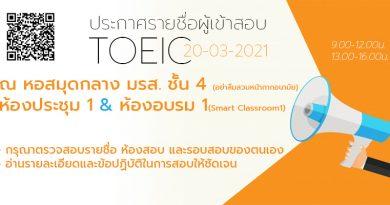 รายชื่อผู้สอบ TOEIC วันเสาร์ที่ 20 มีนาคม 2564 ( 2 รอบ เช้า/บ่าย)