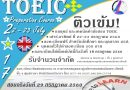 TOEIC Preparation Course 22-23 July 2017